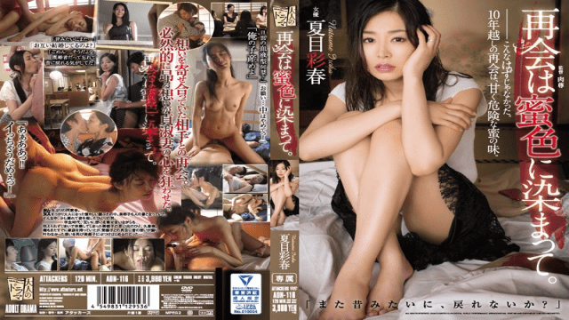 AV Videos Attackers ADN-116 Honey-Dipped Reunion. Iroha Natsume
