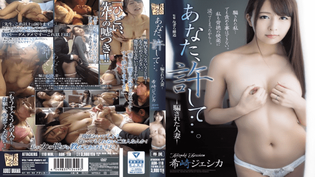 Attackers ADN-118 Jessica Kizaki Dear, Please Forgive Me... A Deceived Married Woman - Japanese AV Porn