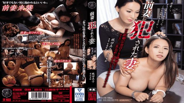 AV Videos Attackers ATID-279 My Wife Was Fucked By My Ex-Wife Mako Oda, Misa Arisawa