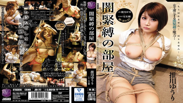Attackers JBD-212 Yuri Oshikawa Dark S&M Room Jav Sex Streaming - Japanese AV Porn