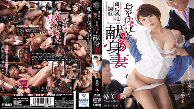 Attackers RBD-824 Mayu Nozomi Self Sacrifice Breaking In A Dedicated Wife Who Sacrificed Her Own Body - Japanese AV Porn