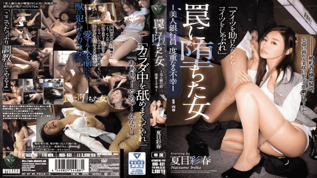 Attackers RBD-831 Iroha Natsume A Girl Who Fell Into A Trap - Hot Bank Teller's Repeated Misfortunes - Japanese AV Porn