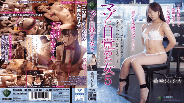 Attackers RBD-834 Jessica Kizaki Woman 5 Jessica Kizaki Awakened To Masochist - Japanese AV Porn