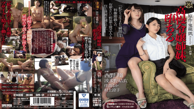 AV Videos Attackers SSPD-134 Original - Kiryugai Arrogant Young Lady Sisters, Defiled