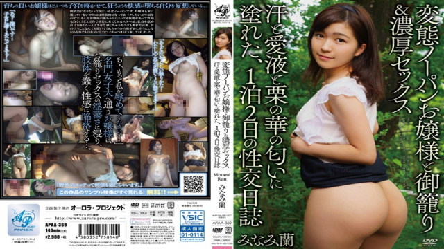 Aurora Project APAA-369 Ran Minami Determined Deep And Rich Sex With A Perverted Pantyless Young Lady - Japanese AV Porn