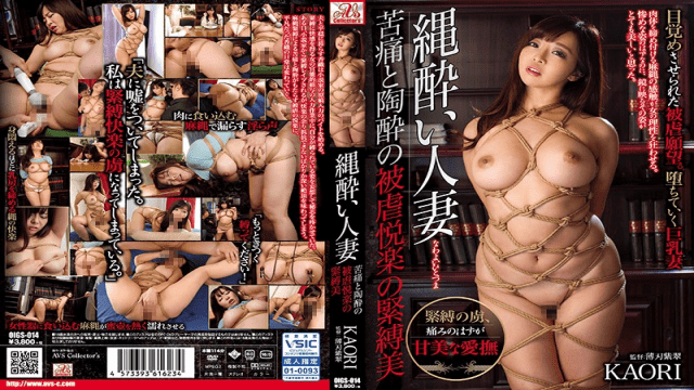 AV Videos AVS OIGS-014 Kaori A Married Woman Addicted To Bondage A Beauty In The Throes Of The Pleasure And Pain Of M