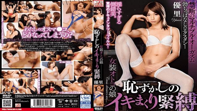 AVScollector's AVSA-031 Yuri Cross-Dresser: Humiliating Orgasms: SM Yuri - Japanese AV Porn