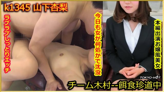 [TokyoHot k1345] Go Hunting!--- Anri Yamashita - Japanese AV Porn