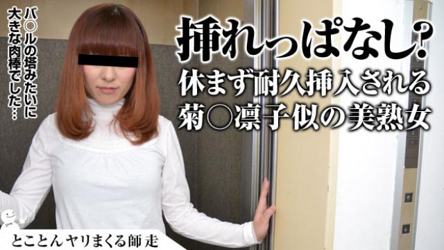Pacopacomama 121215_548 Haruka Matsushima - Thoroughly spear spree with the MILF of similar Hollywood actress - Japanese AV Porn