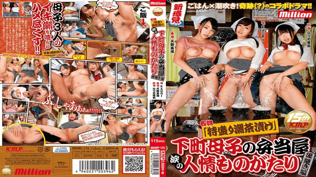 KMProduce MKMP-175 Specialty Special Prime Tide Chazuke Down Maternal Child's Bento Shop Personality Of Tears Story Consciousness Succession Kaori Eri Natsume Miyuu Amano - Japanese AV Porn