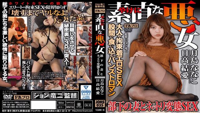 FAPro johs-035 FHD Wife And Honest Little Bitch Maid And Netry Transformation SEX Nanako Tsukishima Yua Hidaka - Japanese AV Porn