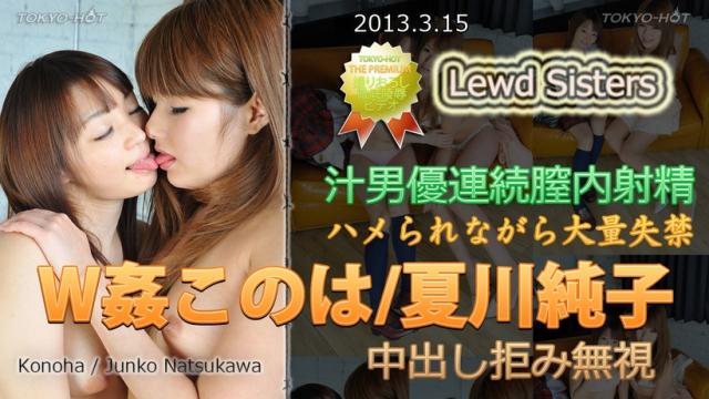 [TokyoHot n0832] Lewd Sisters - Jav Uncensored Asian Tubes - Japanese AV Porn