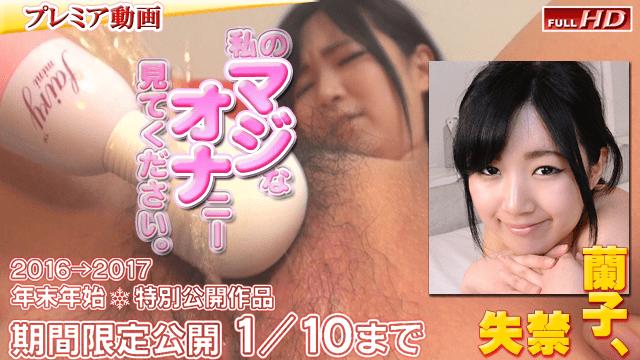 Gachinco GACHIP-343 RANKO - Japanese AV Porn