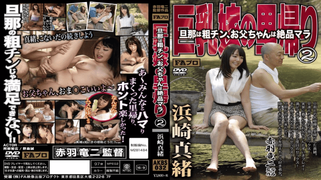 AV Videos FAPro AKBS-032 Mao Hamasaki Busty Bride Comes Home For A Visit 2 ~Her Husband Only Got An Average Dick, Her Daddy Hung