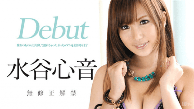 Caribbeancom 072616-216 Debut Vol.29 I will show you all the wet plums that I cooked with that adorable person Mizutani heart sound - Japanese AV Porn