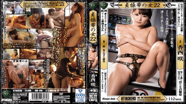 Attackers RBD-849 Saki Kozai A Woman In A Chastity Belt 22 - Japanese AV Porn