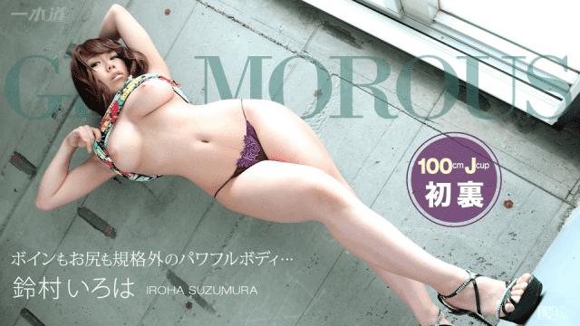 AV Videos 1Pondo 100814_898 Iroha Suzumura Glamorous