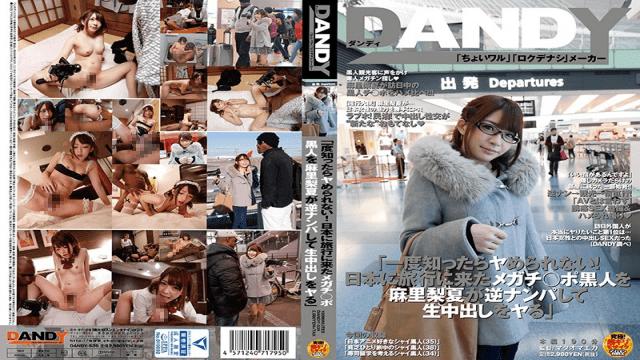 DANDY DANDY-539 Rika Mari Know When Not Me Ya Once!Do Came Megachi Port Blacks The Mari Nashinatsu Reverse Nampa To Cum To Travel To Japan - Japanese AV Porn