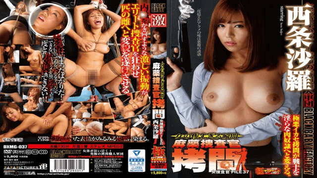 Baby Entertainment Sara Saijo DXMG-037 The Most Pitiful Moment For A Woman Tormenting the Narcotics Investigator Female Detective FILE 37 - Japanese AV Porn