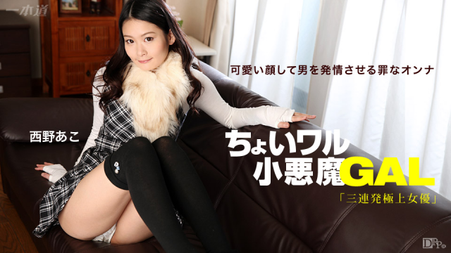 AV Videos 1Pondo 090515_148 - Ako Nishino - Asian Porn Movies