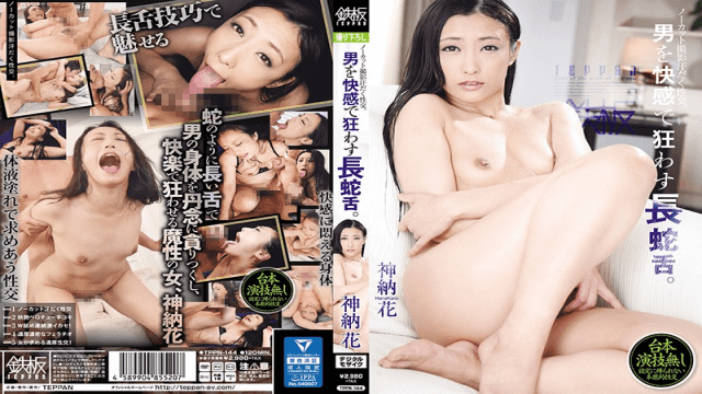 TEPPAN TPPN-144 Uncut Shooting Sweaty Sexual Intercourse.Long Line Tongue Kuruwasu A Man With Pleasure - Japanese AV Porn