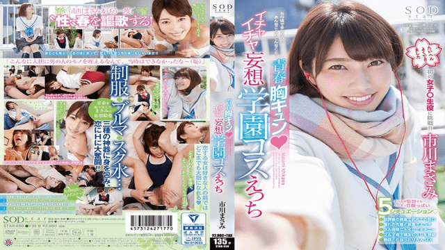 SODCreate STAR-850 Masami Ichikawa Jav HD Youth Mu Kyun Ichaiya Delusional School Cosplay - Japanese AV Porn