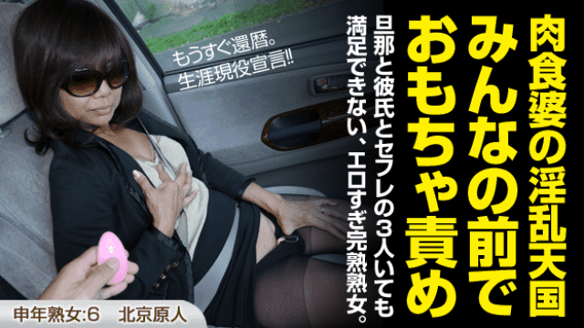 Pacopacomama 012816_020 Shiori Hagihara Mature female gambling with fire leaping Meat eclipse first grandma's paintings - jap AV Porn