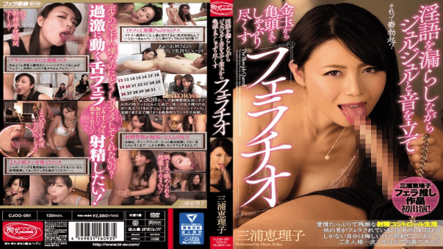 Bi AV cjod-081 Eriko Miura While Leaking Dirty Words Consuming Sucking From The Testicles Make A Whizzing Sound Until The Glans Blowjob - Japanese AV Porn