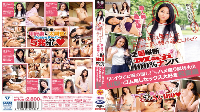 massive Morkal JKSR-252 POV footage As Immovable as the Mountains A younger wife - japanese AV Porn