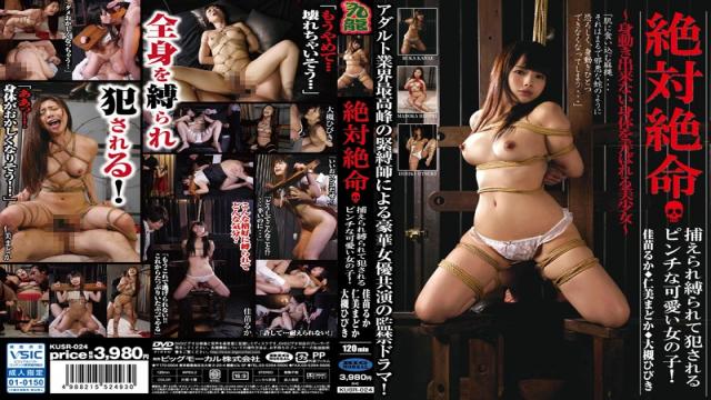 AV Videos Big Morkal KUSR-024 Hibiki Otsuki, Ruka Kanae, Madoka Hitomi A Cute Young Girl