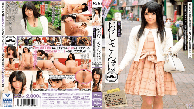 """AV Videos BigMorkal EIKI-041 Riona Minami [Came Back] Ojisanpo 16, """"Uncle Like To Kiss? Well I Wonder If O'is Full And """"God River Would Said There Wife And Downtown Search Stroll Dating Riona Minami"""