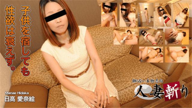 AV Videos C0930 hitozuma1212 Hidaka Aiko Married wife slasher 35 years old