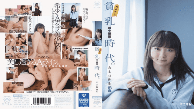 Minimum MUM-302 FHD Yayoi Amane Exclusive Newcomer.Tits Rare Era - Japanese AV Porn
