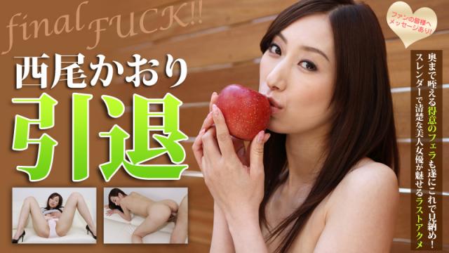 [Heyzo 0318] Kaori Nishio Slender Beauty Kaori's Final Juicy Orgasm - Japanese AV Porn