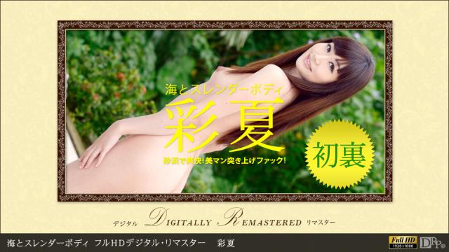 1Pondo 102513_003 Ayaka - The sea and the slender body full HD digital remastered - Japanese AV Porn