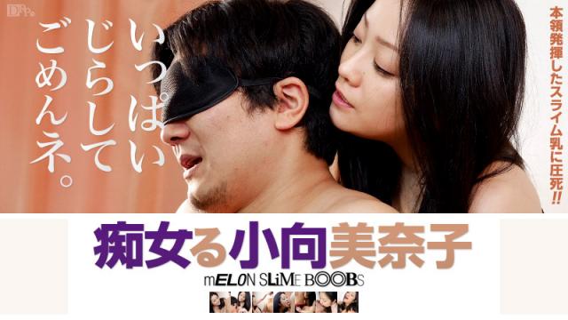 Caribbeancom 081316-229 - Komukai Minako - Full, I'm sorry teasing ne Jav Uncensored - Japanese AV Porn