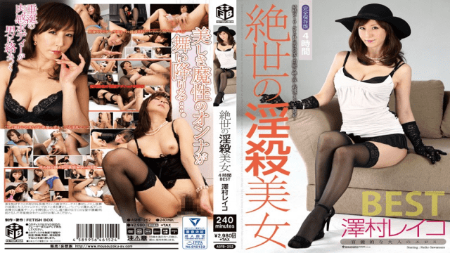 FetishBox/Mousouzoku ASFB-252 Reiko Sawamura Ultimate Lustful Killer Beauty, 4 Hours, BEST - Japanese AV Porn