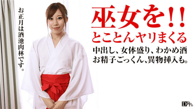Pacopacomama 010317_001 Moe Osaki New Year woman's prime! Cut back with a shrine maiden many times and creampie - Japanese AV Porn