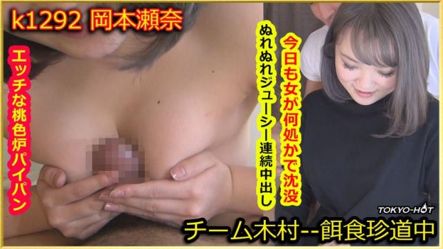 [TokyoHot k1292] Go Hunting!--- Sena Okamoto - Japanese AV Porn