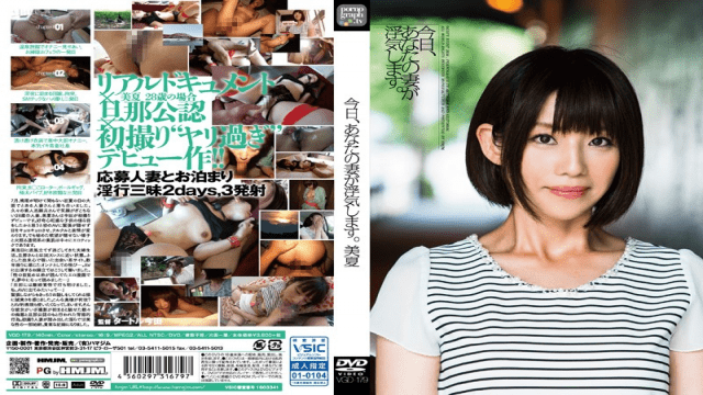 HMJM VGD-179 Mika Aikawa Today Your Wife Is Having An Affair - Japanese AV Porn
