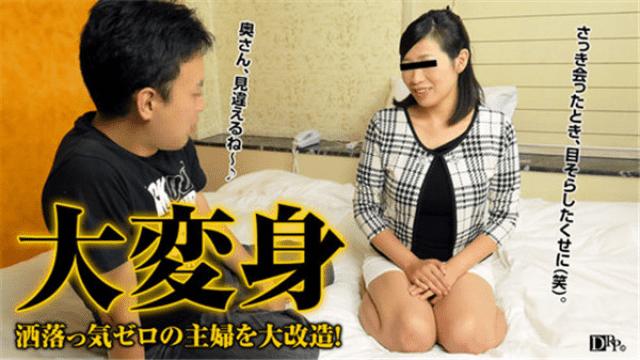 Pacopacomama 053017_095 My family does not even know Gira Gira Otookoro G cup wife Mai - Japanese AV Porn