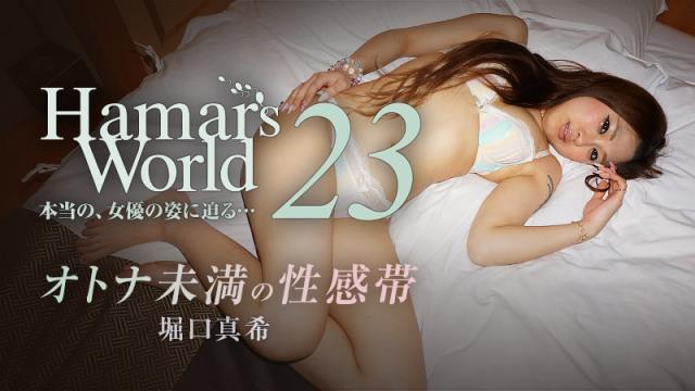 [Heyzo 0915] Maki Horiguchi Hamar's World 23 -Maki's Erotogenic Zone- - Japanese AV Porn