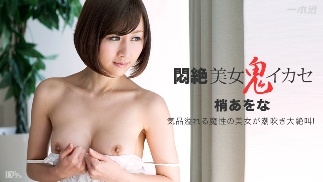 1Pondo 100716_400 - Kozue Aona - Asian Porn Movies - Japanese AV Porn
