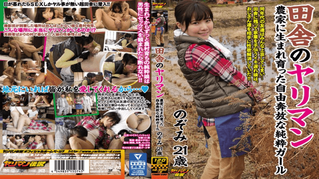 AV Videos EpicSlut YRMN-050 Bohemian Pure Girl Nozomi Was Born And Raised In The Country Of Bimbo Farmers