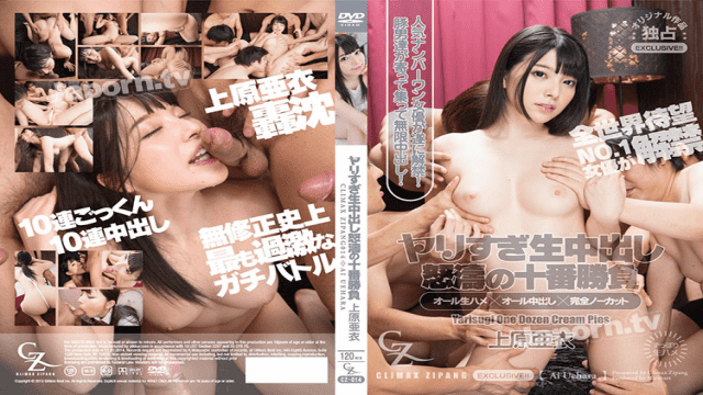 AV Videos Climax Zipang CZ-014 Ai Uehara Yarisugi One Dozen Cream Pie
