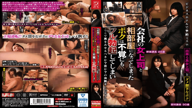 AV Videos Red POST-404 XXX AV Mistakes Made At A Business Hotel? I Was Able To Become A Companion Partner With A Female Boss Who Can Do And A Female Boss Of A Bad Company Without Me, And I Should Have A Full Erection With A Sense Of Mind And Should Show A Man Here
