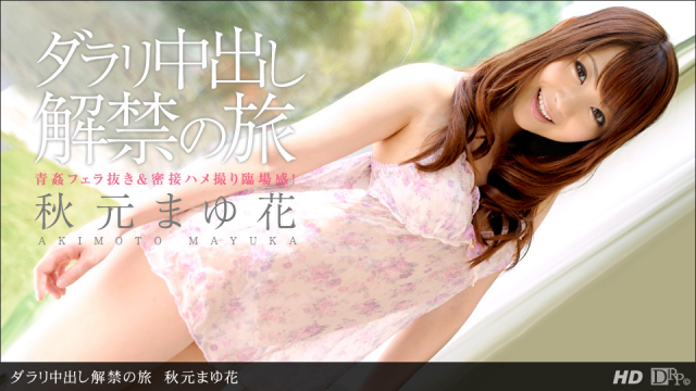 AV Videos 1Pondo 062912_373 - Mayuka Akimoto - Japan Sex Tubes Watch Free