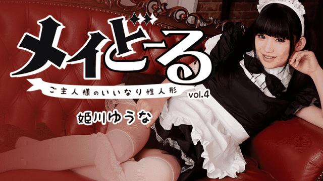 Heyzo 1395 Yumina Himekawa - Japanese AV Porn