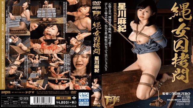 Dogma GTJ-053a Maki Hoshikawa Rope / Lady Torture - Japanese AV Porn