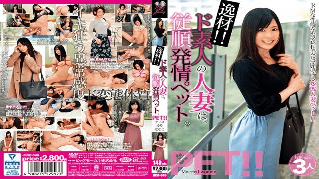 FHD BigMorkal JKSR-346 Materials Daughter's Married Woman Is Obediently Estrus Pet.Alice Yuri Nanako - Japanese AV Porn